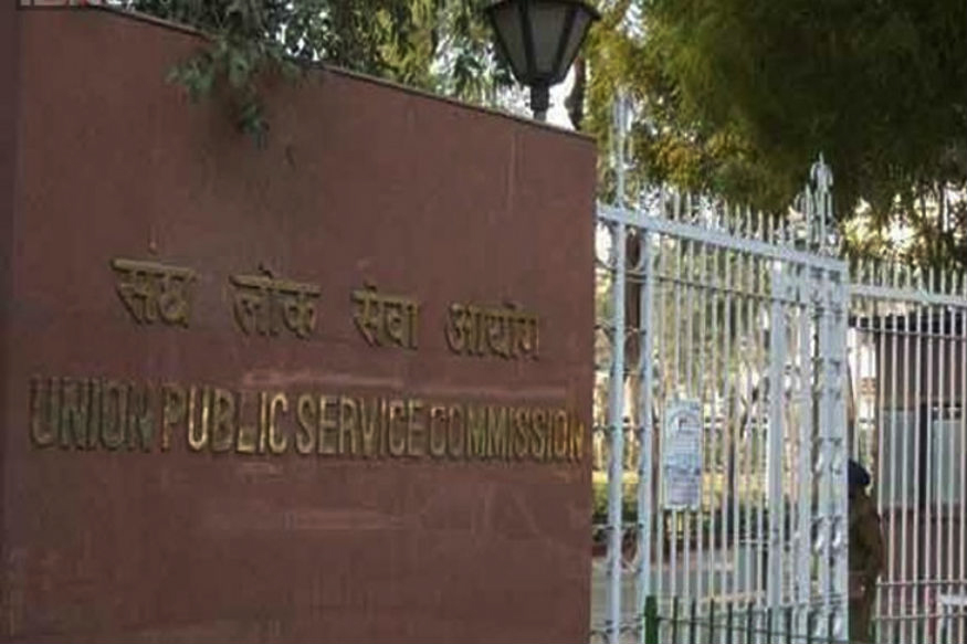 UPSC Result 2019: UPSC Declares NDA, NA Results at upsc.gov.in. Check via Direct Link