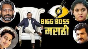 Bigg Boss Marathi 2, Weekend Cha Daav, June 23, 2019, written update: Vidyadhar Joshi gets evicted; saves Neha from eviction