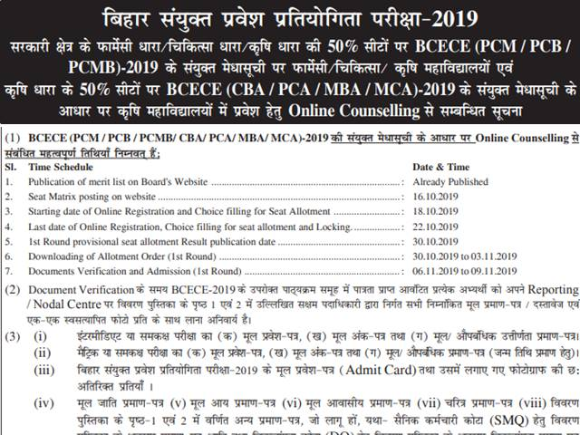 BCECEB 2019 Counselling Registration Begins for Admission to Agriculture Colleges at bceceboard.bihar.gov.in