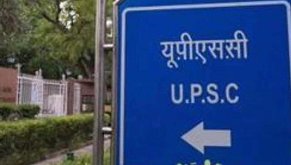 UPSC Recruitment 2020: Application process for intelligence officer posts closing soon.