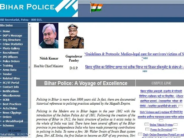 Bihar Police Mobile Squad Constable Admit Card 2020 to Release on 18 Jan @csbc.bih.nic.in, Check Exam Date Here.